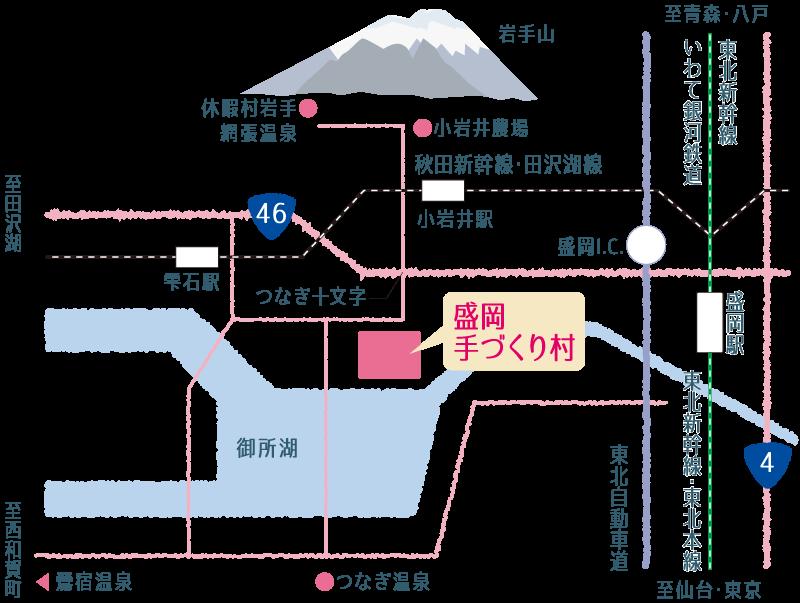 盛岡手作り村 アクセスマップ
