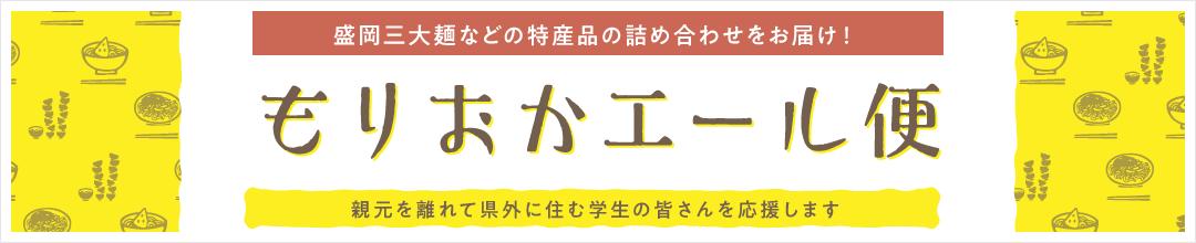 盛岡三大麺などの特産品の詰め合わせをお届け!もりおかエール便 親元を離れて県外に住む学生の皆さんを応援します
