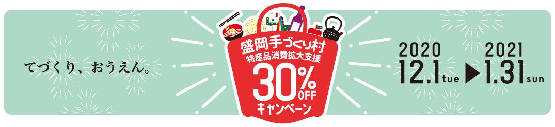 てづくり、おうえん。盛岡手づくり村特産品消費拡大支援30%OFFキャンペーン 2020/12/1(火)から2021/1/31(日)